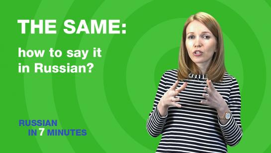 Picture of The same: how to say it in Russian
