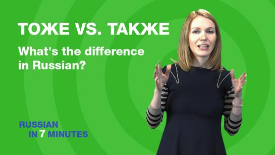 Saying ALSO in Russian : what's the difference between ТОЖЕ vs. ТАКЖЕ?